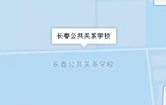 长春市公共关系学校地址,学校乘车路线
