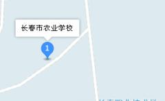 长春市农业学校地址,学校乘车路线