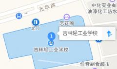吉林轻工业学校地址,学校乘车路线