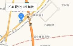 长春职业技术学校地址,学校乘车路线
