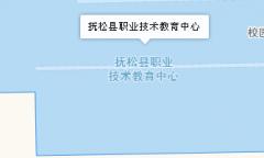抚松县职业技术教育中心地址,学校乘车路线