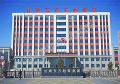 甘肃东方工业中等专业学校就业有保障吗?