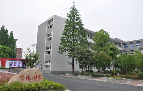 杭州市拱墅职业高级中学