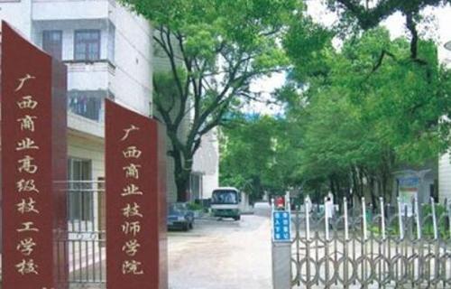 广西商业高级技工学校(广西商业技师学院)