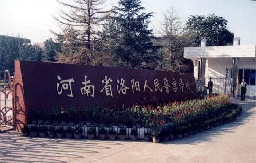 洛阳人民警察学校