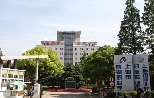 上海市南湖职业学校