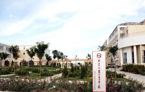北京第二轻工业学校