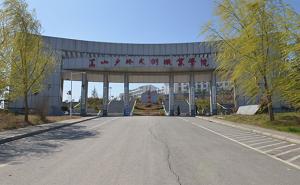 嵩山少林武术职业学院五年制大专