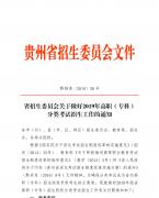 2019年贵州省招生委员会关于做好2019年高职(专科)分类考试招生工作的通知