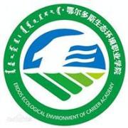 鄂尔多斯生态环境职业学院
