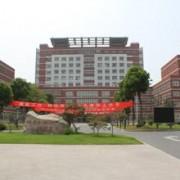 唐县卫生职业中专学校