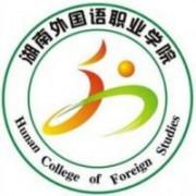 湖南外国语职业学院