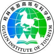 桂林旅游高等专科学校