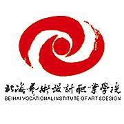 北海艺术设计职业学院